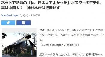 newsネットで話題の「私、日本人でよかった」ポスターのモデル、実は中国人? 神社本庁は把握せず
