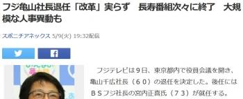 newsフジ亀山社長退任「改革」実らず 長寿番組次々に終了 大規模な人事異動も