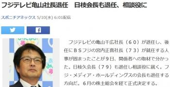 newsフジテレビ亀山社長退任 日枝会長も退任、相談役に