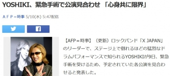 newsYOSHIKI、緊急手術で公演見合わせ 「心身共に限界」