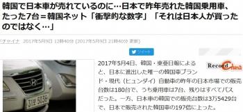 news韓国で日本車が売れているのに…日本で昨年売れた韓国乗用車、たった7台=韓国ネット「衝撃的な数字」「それは日本人が買ったのではなく…」