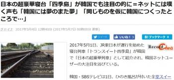news日本の超豪華寝台「四季島」が韓国でも注目の的に=ネットには嘆く声も「韓国には夢のまた夢」「同じものを仮に韓国につくったところで…」