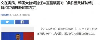 news文在寅氏、韓国大統領就任=宣誓演説で「条件整えば訪朝」―首相に知日派知事内定