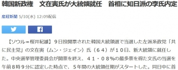 news韓国新政権 文在寅氏が大統領就任 首相に知日派の李氏内定