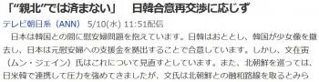 """news「""""親北""""では済まない」 日韓合意再交渉に応じず"""