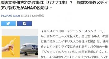 news乗客に提供された食事は「バナナ1本」? 複数の海外メディアが報じたがANAの説明は…