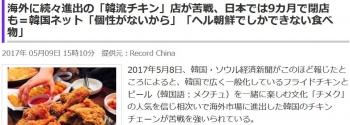 news海外に続々進出の「韓流チキン」店が苦戦、日本では9カ月で閉店も=韓国ネット「個性がないから」「ヘル朝鮮でしかできない食べ物」