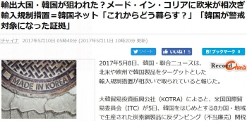 news輸出大国・韓国が狙われた?メード・イン・コリアに欧米が相次ぎ輸入規制措置=韓国ネット「これからどう暮らす?」「韓国が警戒対象になった証拠」