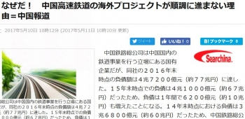 newsなぜだ! 中国高速鉄道の海外プロジェクトが順調に進まない理由=中国報道
