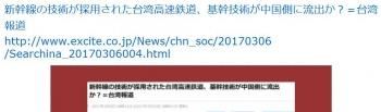 ten新幹線の技術が採用された台湾高速鉄道、基幹技術が中国側に流出か?=台湾報道