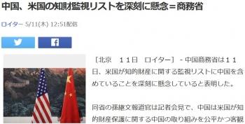 news中国、米国の知財監視リストを深刻に懸念=商務省