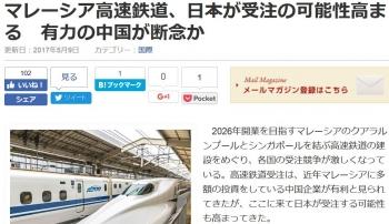 newsマレーシア高速鉄道、日本が受注の可能性高まる 有力の中国が断念か