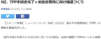 newsNZ、TPP手続き完了=米抜き発効に向け機運づくり