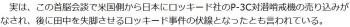 ten【日米首脳会談・屈辱の歴史】罵詈雑言の角栄・ニクソン会談2