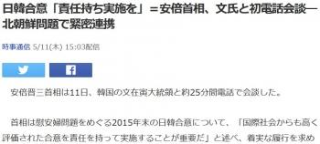 news日韓合意「責任持ち実施を」=安倍首相、文氏と初電話会談―北朝鮮問題で緊密連携