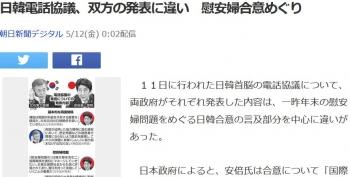 news日韓電話協議、双方の発表に違い 慰安婦合意めぐり