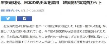 news慰安婦財団、日本の拠出金を流用 韓国側が運営費カット