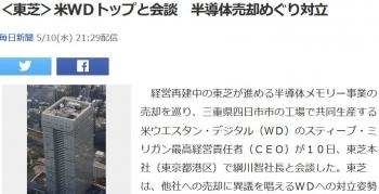 news<東芝>米WDトップと会談 半導体売却めぐり対立