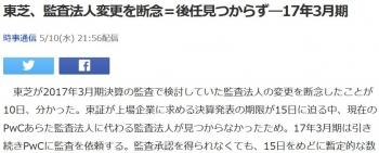 news東芝、監査法人変更を断念=後任見つからず―17年3月期