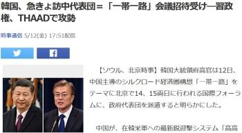 news韓国、急きょ訪中代表団=「一帯一路」会議招待受け―習政権、THAADで攻勢