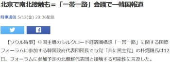 news北京で南北接触も=「一帯一路」会議で―韓国報道