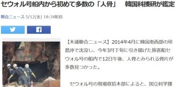 newsセウォル号船内から初めて多数の「人骨」 韓国科捜研が鑑定