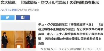 news文大統領、「国政壟断・セウォル号隠蔽」の真相調査を指示