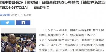 news国連委員会が「慰安婦」日韓合意見直しを勧告「補償や名誉回復は十分でない」 両政府に