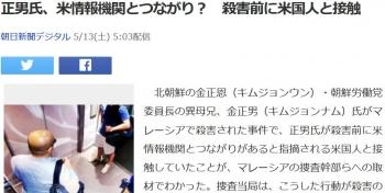 news正男氏、米情報機関とつながり? 殺害前に米国人と接触