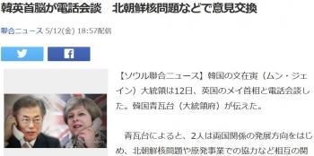 news韓英首脳が電話会談 北朝鮮核問題などで意見交換