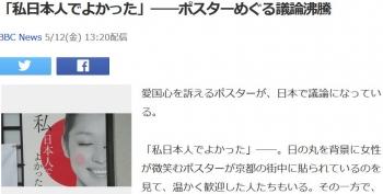 news「私日本人でよかった」――ポスターめぐる議論沸騰