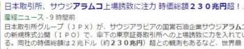 tokアラムコ 230兆円
