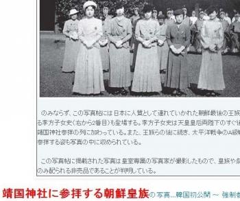tok靖国神社に参拝する朝鮮皇族の写真…韓国初公開 ~ 強制参拝ニダ!
