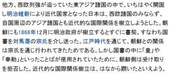 wiki日朝修好条規