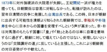 wiki日朝修好条規2