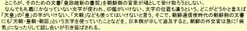 明治開化期の日本と朝鮮(1)