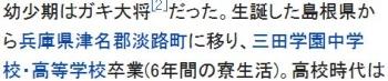wiki渡瀬恒彦2