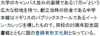 wiki三田学園中学校・高等学校