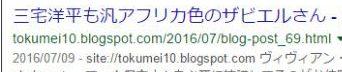 tok小保方 玄洋社・黒龍会ライン