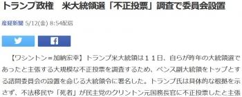 newsトランプ政権 米大統領選「不正投票」調査で委員会設置