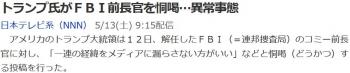 newsトランプ氏がFBI前長官を恫喝…異常事態