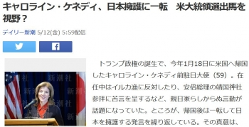 newsキャロライン・ケネディ、日本擁護に一転 米大統領選出馬を視野?