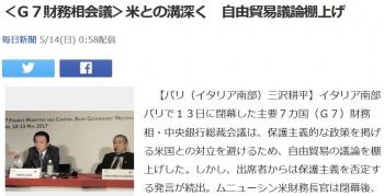 news<G7財務相会議>米との溝深く 自由貿易議論棚上げ