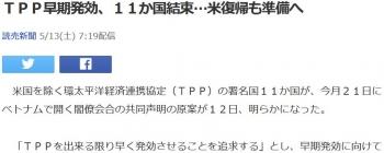 newsTPP早期発効、11か国結束…米復帰も準備へ