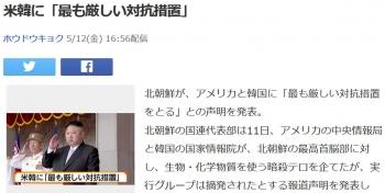 news米韓に「最も厳しい対抗措置」