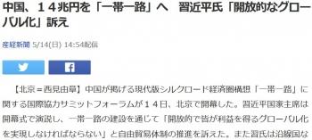 news中国、14兆円を「一帯一路」へ 習近平氏「開放的なグローバル化」訴え