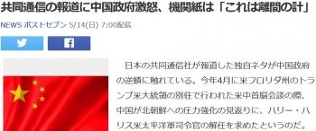 news共同通信の報道に中国政府激怒、機関紙は「これは離間の計」