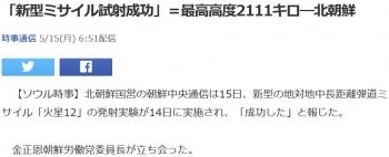 news「新型ミサイル試射成功」=最高高度2111キロ―北朝鮮