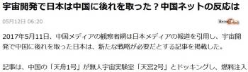 news宇宙開発で日本は中国に後れを取った?中国ネットの反応は