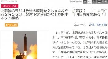 news北朝鮮のラジオ放送の暗号を2ちゃんねらーが解読? 「14日午前5時56分、発射予定時刻かな」が的中 「明日も発射ある?」ネット騒然